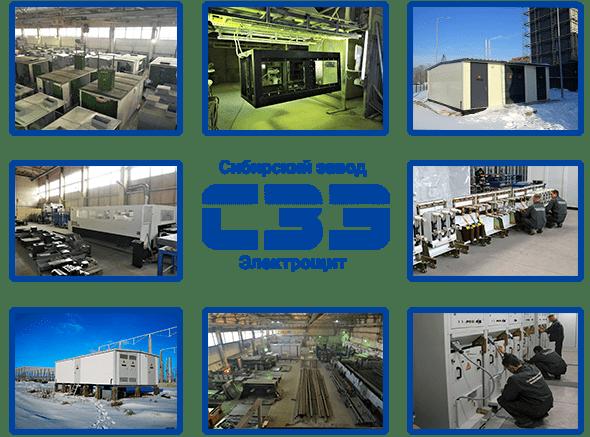 Производство электротехнического оборудования - 1